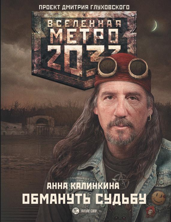 Анна Калинкина Метро 2033: Обмануть судьбу калашников тимофей метро 2033 изнанка мира