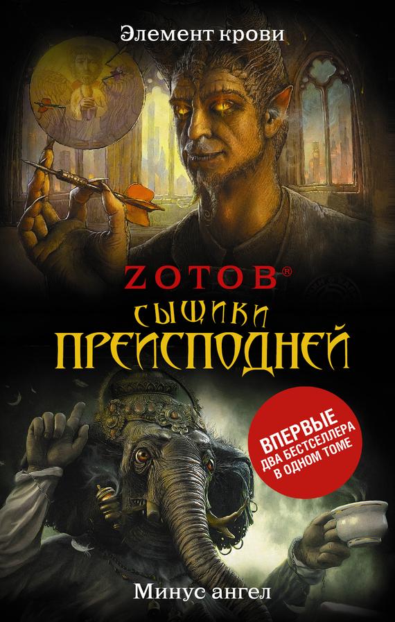 Zотов Сыщики преисподней (сборник) ISBN: 978-5-17-088865-8 zотов минус ангел