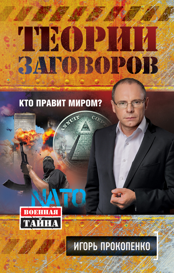 Игорь Прокопенко Теории заговоров. Кто правит миром?