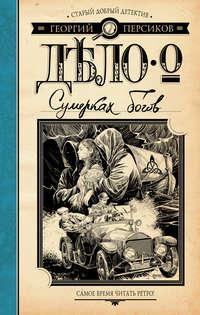Персиков, Георгий  - Дело о Сумерках богов