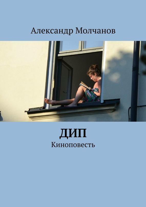 Скачать Дип бесплатно Александр Молчанов