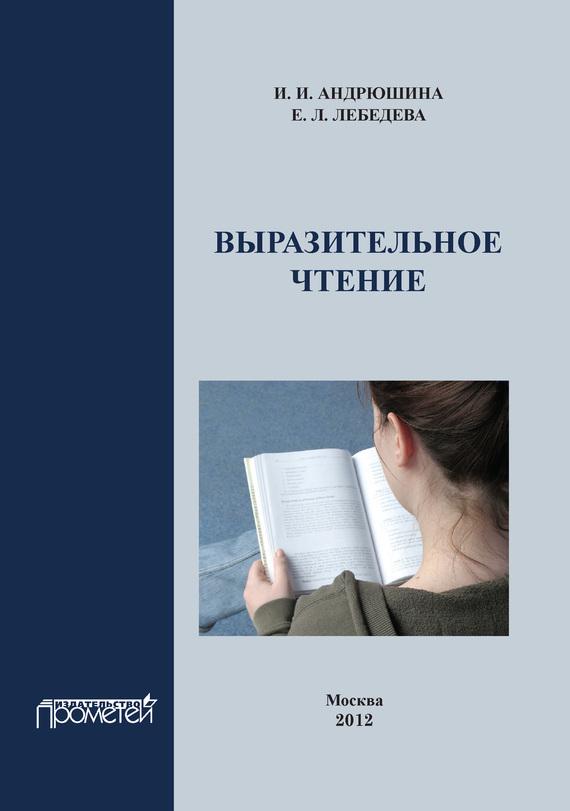 И. И. Андрюшина Выразительное чтение. Учебное пособие куликова козлова дошкольная педагогика