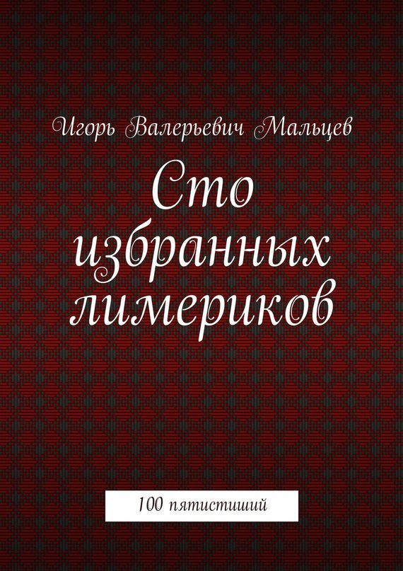 Игорь Мальцев Сто избранных лимериков шэрон стоун