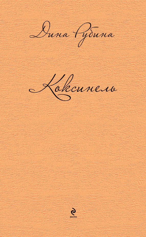 Дина Рубина Коксинель (сборник) рубина д рубина 17 рассказов