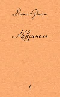 - Коксинель (сборник)