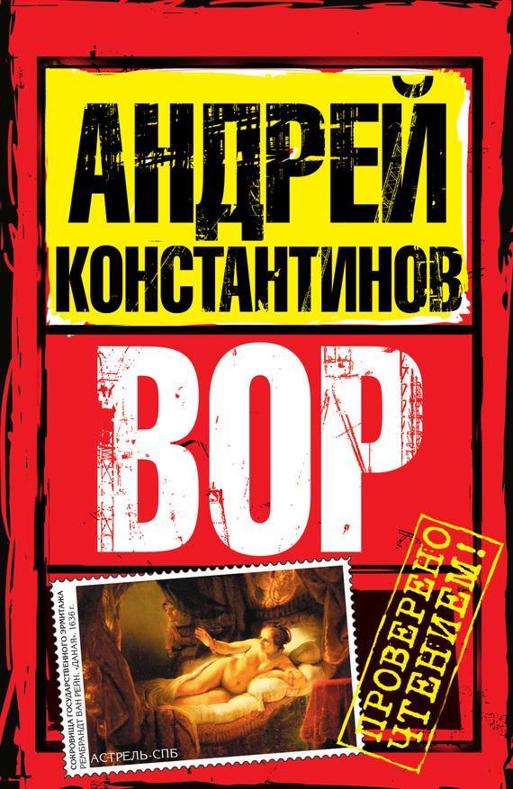 Андрей Константинов Вор