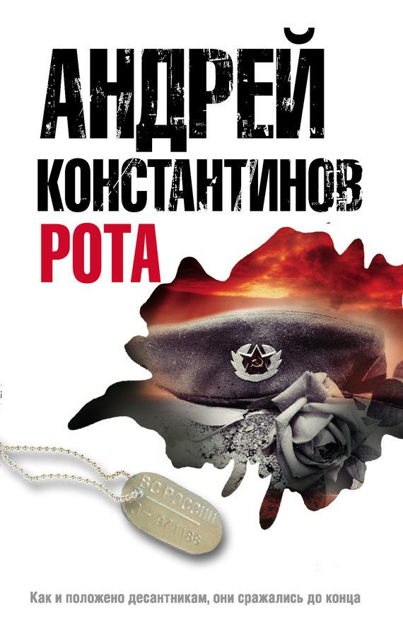 Рота ( Андрей Константинов  )