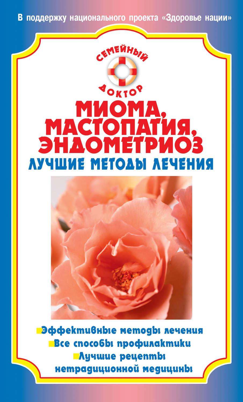 Наталья Данилова, Миома, мастопатия, эндометриоз. Лучшие методы лечения - скачать в fb2, epub, pdf, txt на ЛитРес, 978-5-9684-09