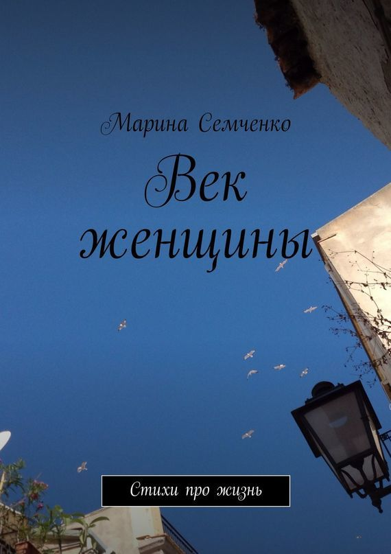 Марина Семченко Век женщины