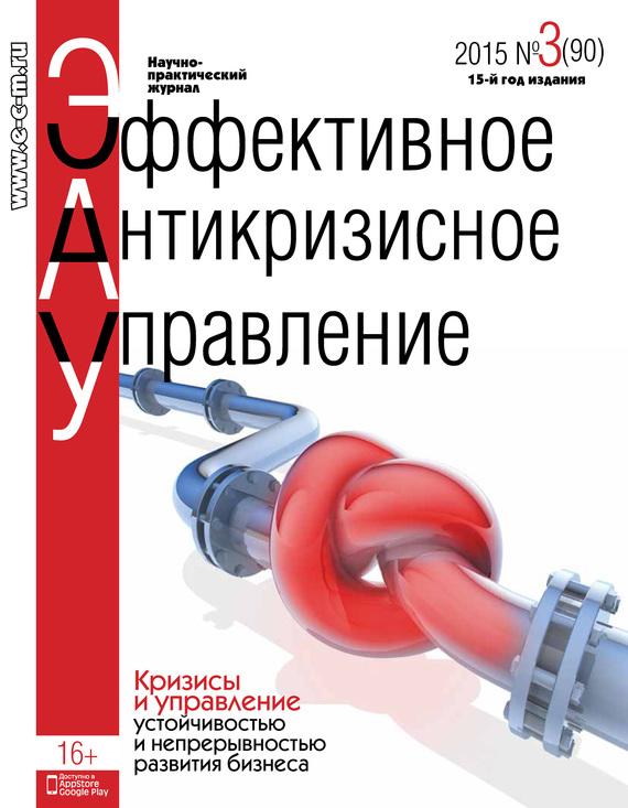 Отсутствует Эффективное антикризисное управление № 3 (90) 2015 к а гореликов антикризисное управление