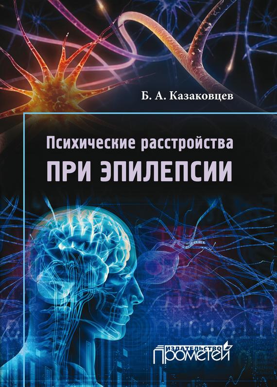 Б. А. Казаковцев бесплатно