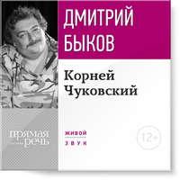 Быков, Дмитрий  - Лекция «Корней Чуковский»