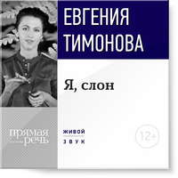 Тимонова, Евгения  - Лекция «Я, слон»