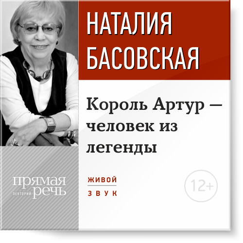 Скачать Лекция Король Артур - человек из легенды бесплатно Наталия Басовская