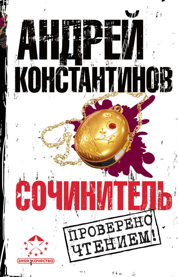 Андрей Константинов Сочинитель купить бизнес в сша за 10000 долларов