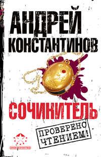 Андрей Константинов - Сочинитель