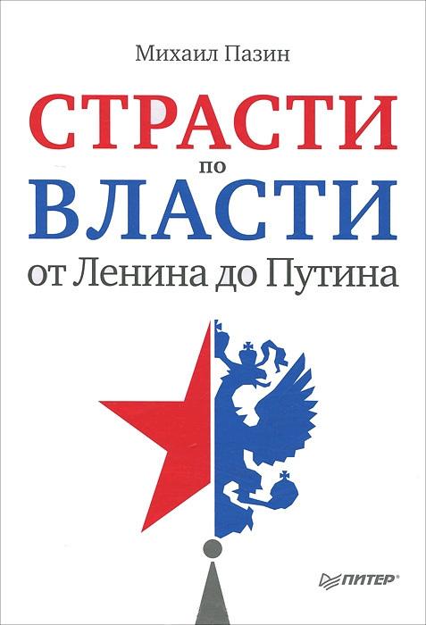 Скачать Страсти по власти от Ленина до Путина бесплатно Михаил Пазин