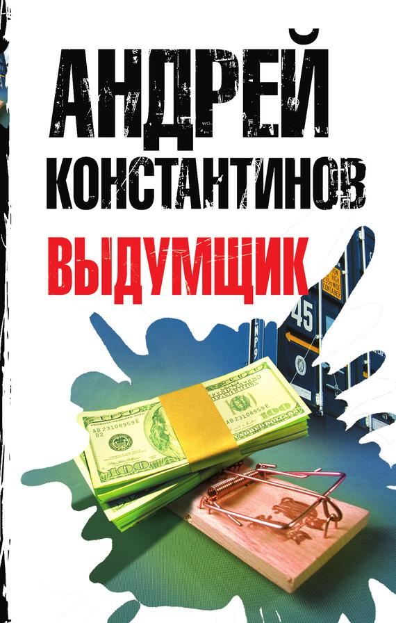 Скачать Выдумщик бесплатно Андрей Константинов