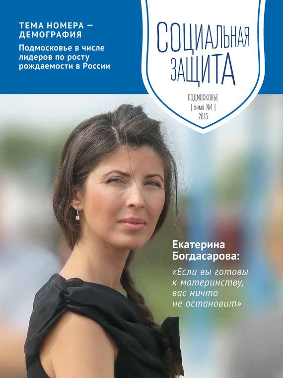Социальная защита. Подмосковье №1 2015