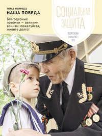 - Социальная защита. Подмосковье №2 2015