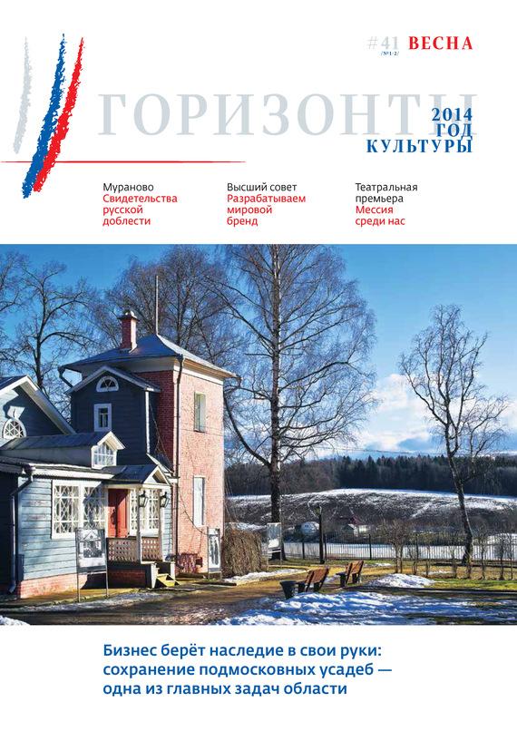 Отсутствует Горизонты культуры №1-2 (41) 2014 отсутствует современное осмогласие гласовые напевы московской традиции