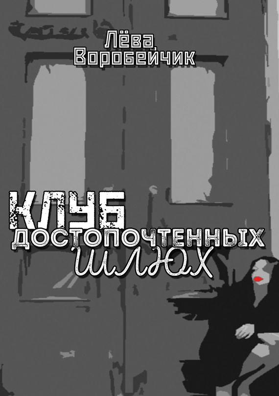 Скачать Клуб достопочтенных шлюх бесплатно Лева Воробейчик