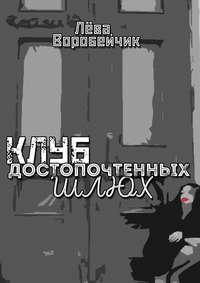Воробейчик, Лева  - Клуб достопочтенных шлюх