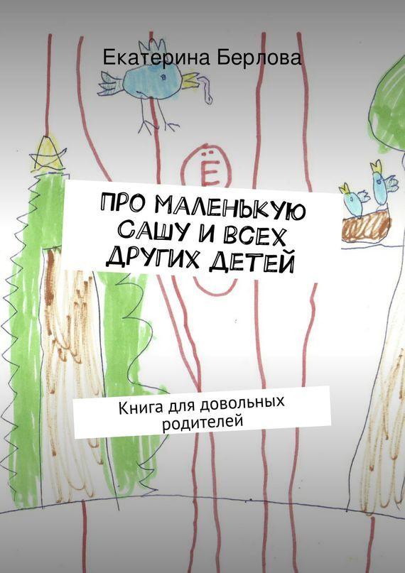 Екатерина Берлова бесплатно