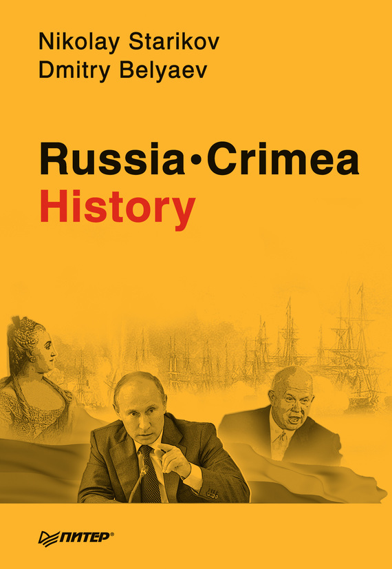 Николай Стариков Russia. Crimea. History toward a social history of the american civil war