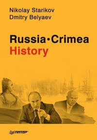 - Russia. Crimea. History