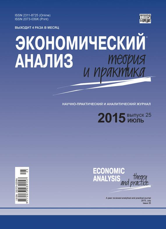 Отсутствует Экономический анализ: теория и практика № 25 (424) 2015 отсутствует экономический анализ
