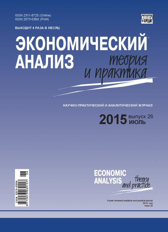 Отсутствует Экономический анализ: теория и практика № 26 (425) 2015 в с канхва финансирование анализ и оценка девелоперских проектов