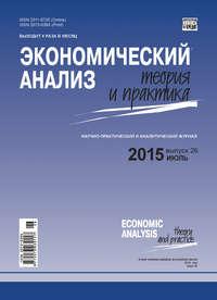- Экономический анализ: теория и практика № 26 (425) 2015