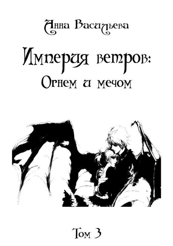 Анна Васильева Империя Ветров: Огнем и мечом