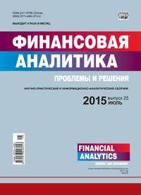 - Финансовая аналитика: проблемы и решения № 25 (259) 2015