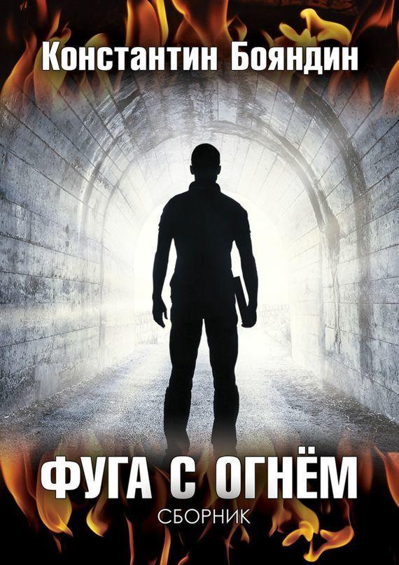 Константин Бояндин Фуга с огнём книги эксмо там где твое сердце