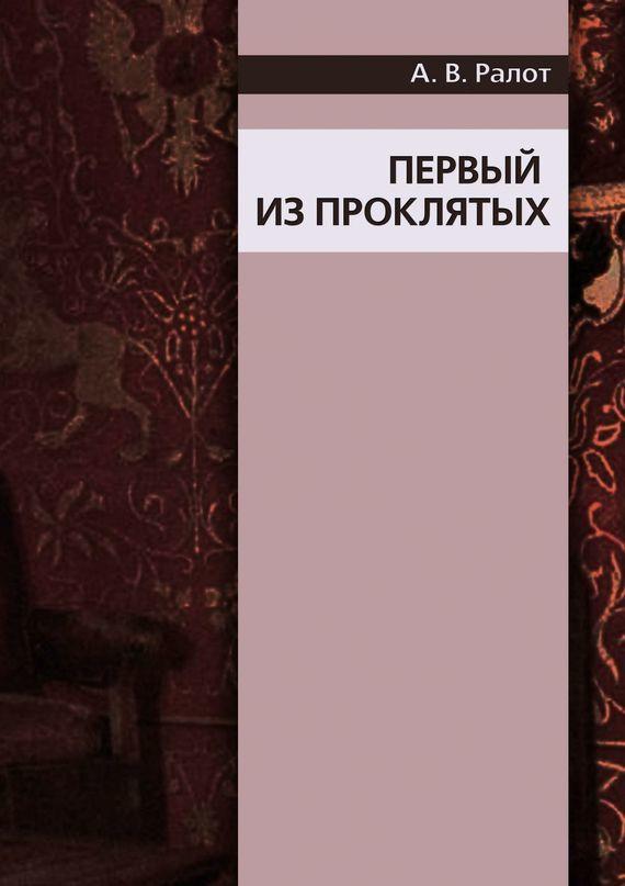 интригующее повествование в книге Александр Ралот