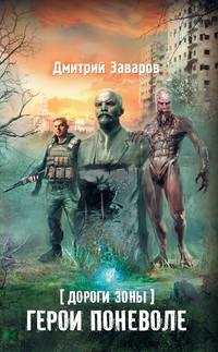 Заваров, Дмитрий  - Дороги Зоны. Герои поневоле