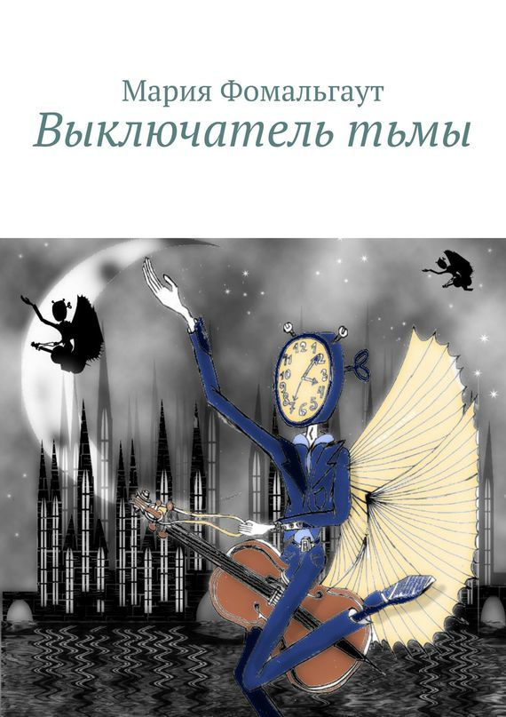 Скачать Мария Владимировна Фомальгаут бесплатно Выключатель тьмы