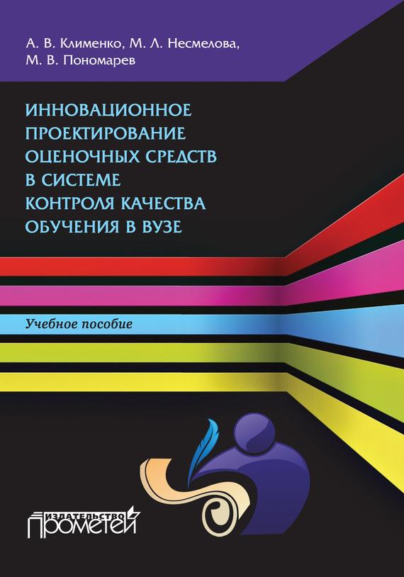 А. В. Клименко Инновационное проектирование оценочных средств в системе контроля качества обучения в вузе