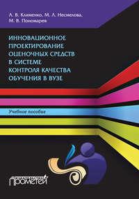Клименко, А. В.  - Инновационное проектирование оценочных средств в системе контроля качества обучения в вузе