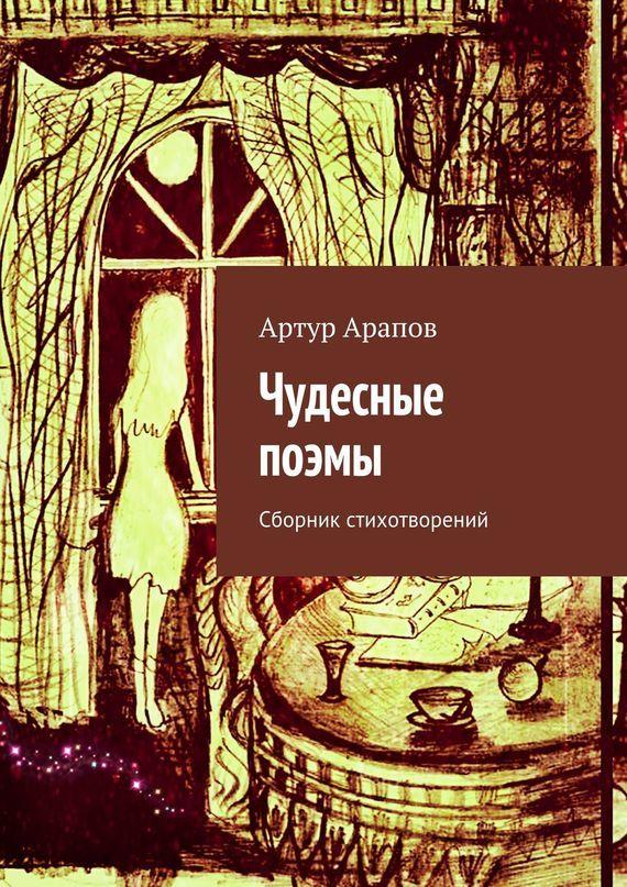 Скачать Чудесные поэмы бесплатно Артур Арапов