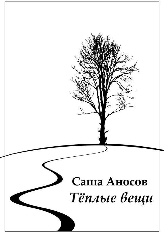 Саша Аносов Теплые вещи вяжем теплые вещи