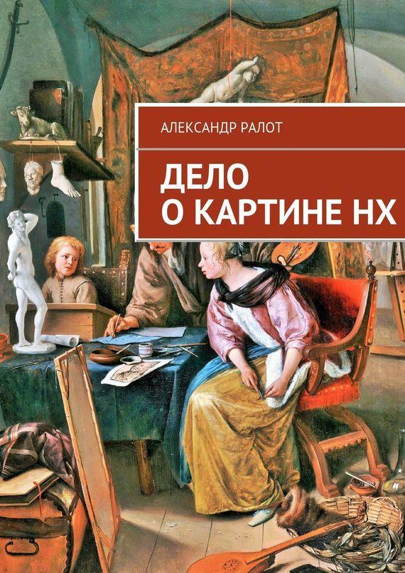 Александр Ралот Дело о картине НХ александр ралот архивноедело