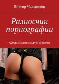 Мельников, Виктор  - Разносчик порнографии