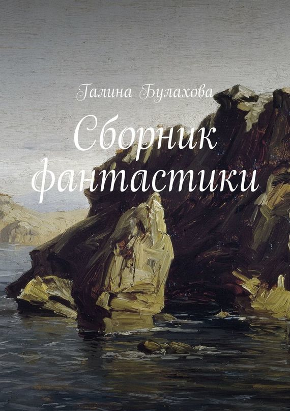Скачать Галина Булахова бесплатно Сборник фантастики