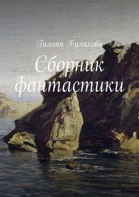 Булахова, Галина  - Сборник фантастики