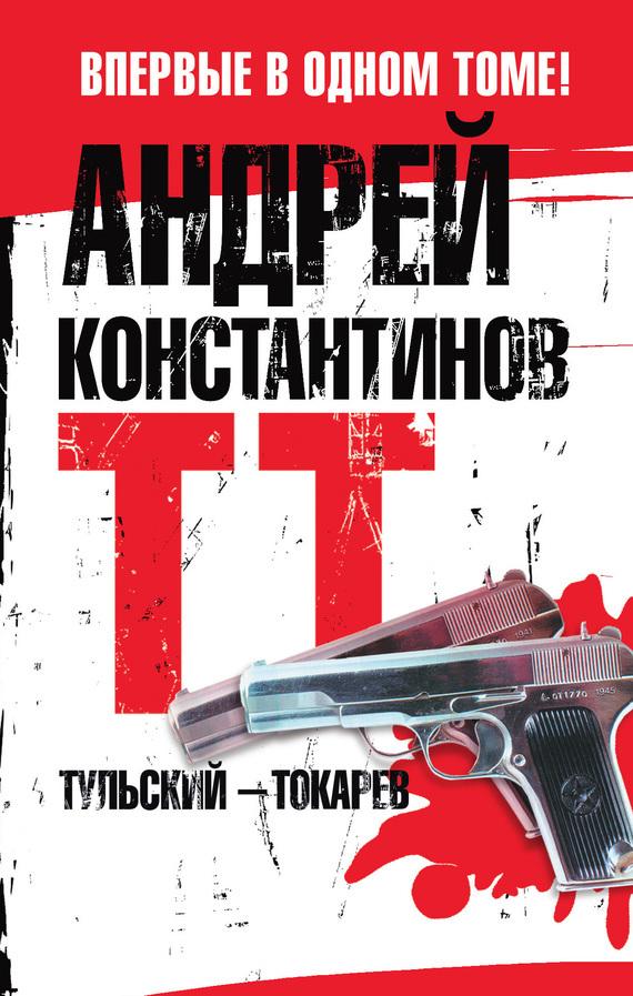 Скачать Тульский - Токарев бесплатно Андрей Константинов