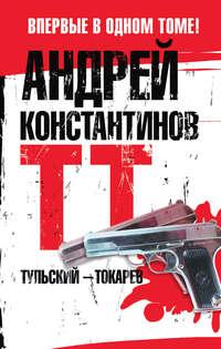 Константинов, Андрей  - Тульский – Токарев. Часть2