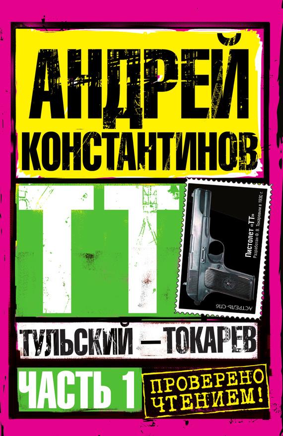 бесплатно Андрей Константинов Скачать Тульский - Токарев. Часть 1